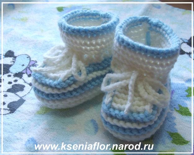 Вязание пинеток для малышей спицами.
